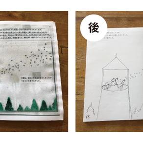 上村亮太さんの絵の変化について