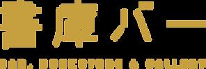 shokobar_logo.png