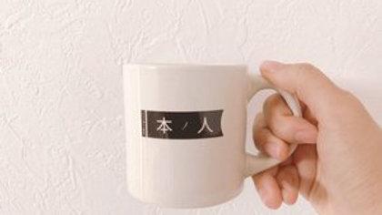 オリジナルマグカップ/本人