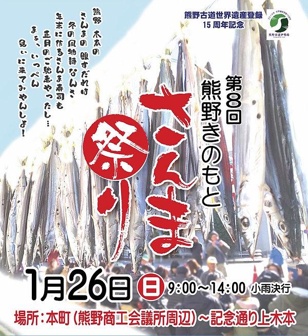 第8回-さんま祭りポスター - コピー.jpg