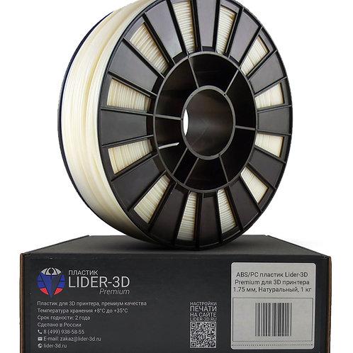 ABS/PC Lider-3D