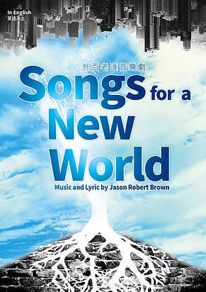 songs for a new world poster.jpg