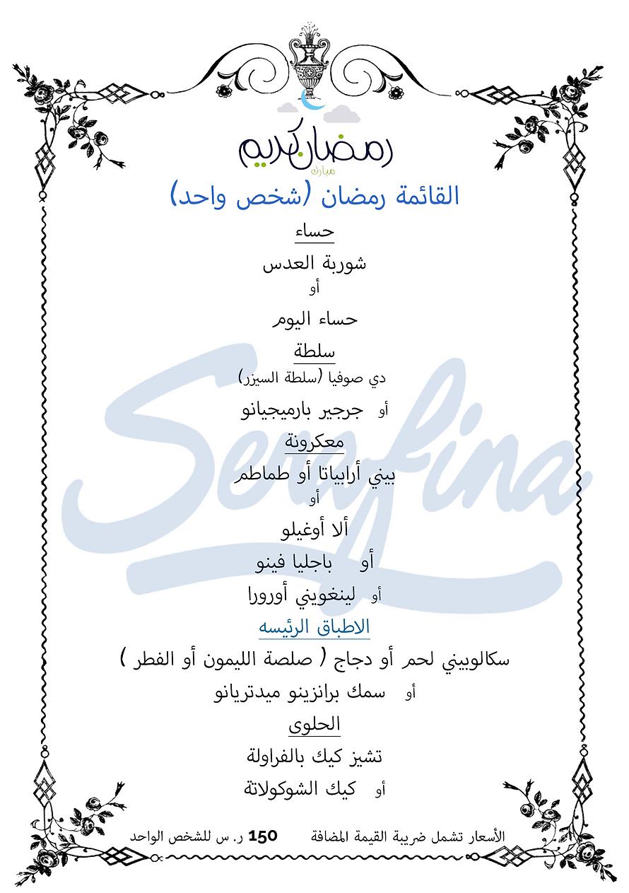 ramadan menu arabic 2021.png