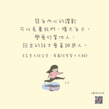 《星雲大師全集.華嚴經普賢十大願》