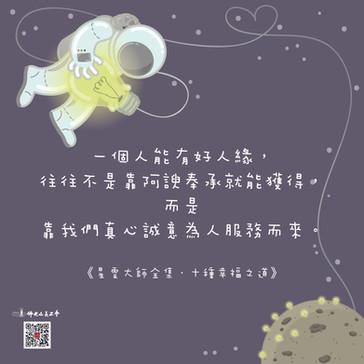 《星雲大師全集.十種幸福之道》
