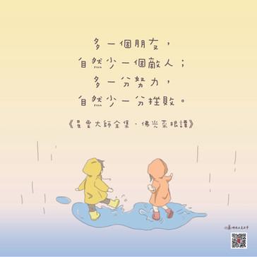 《星雲大師全集.佛光菜根譚》