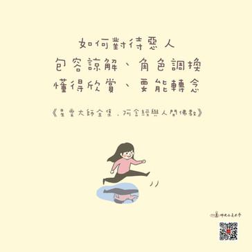 《星雲大師全集.阿含經與人間佛教》