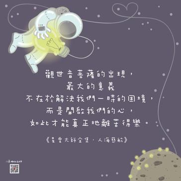 《星雲大師全集.人海慈航》