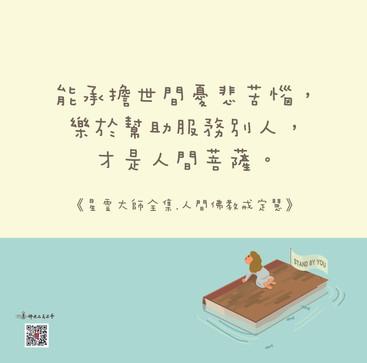 《星雲大師全集.人間佛教戒定慧》
