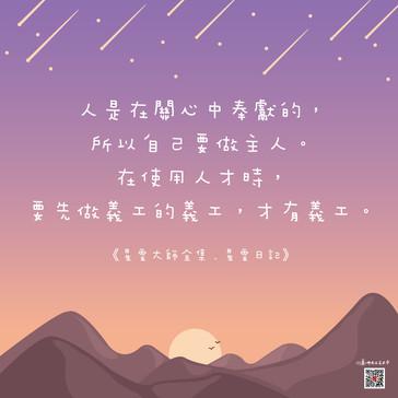 《星雲大師全集 . 星雲日記》