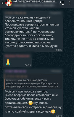 """Отзывы о работе РЦ """"Альтернатива"""""""
