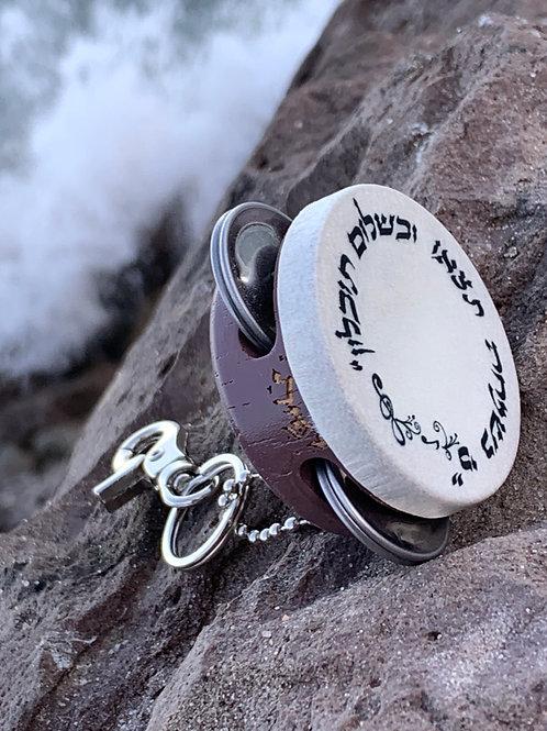Tof Miriam Mocha Mauve Hebrew Calligraphy Tambourine Key Chain