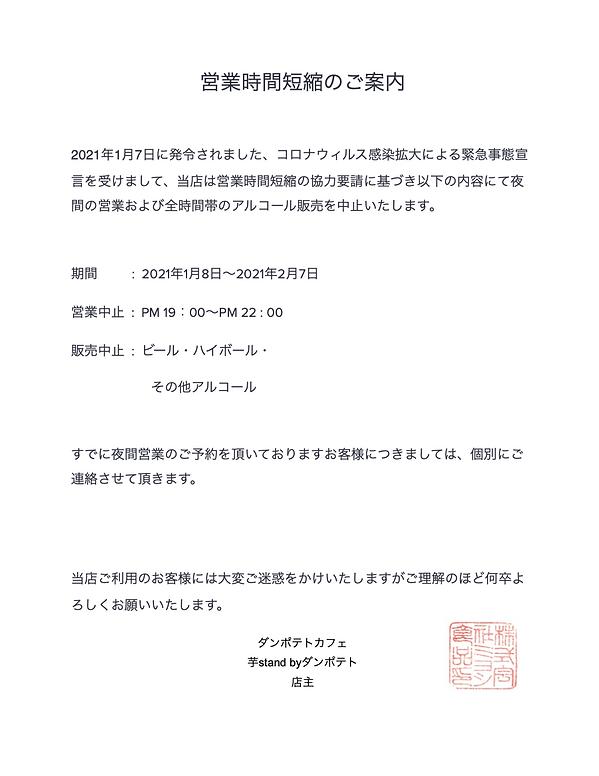 スクリーンショット 2021-01-08 20.37.10.png
