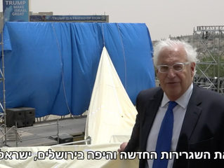 Friedman Gives Glimpse of New Embassy