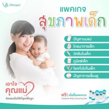 Healthy Child Program