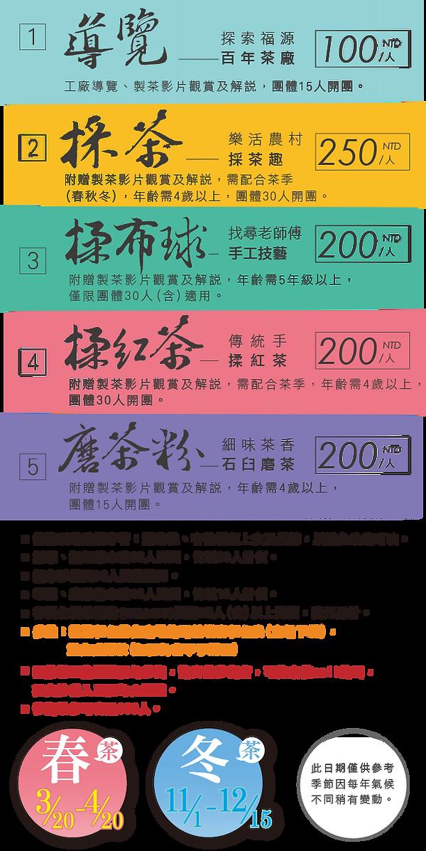 網站-體驗活動項目-01.png