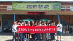 台灣肥料公司