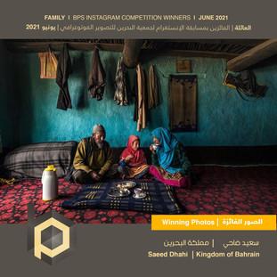 """جائزة جمعية البحرين تنشر الصور الفائزة بمسابقة """"العائلة"""""""