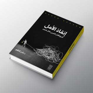 «إنقاذ الأمل» كتاب جديد للدكتور نادر كاظم