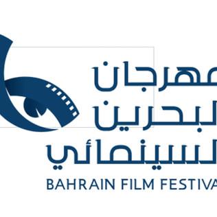 مهرجان البحرين يجدد الدعوة لصنّاع الأفلام للمشاركة في جائزة مركز تفوق لأفلام المرأة