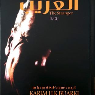 """كريم بوعركي يستعيد ماضي """"القفول"""""""