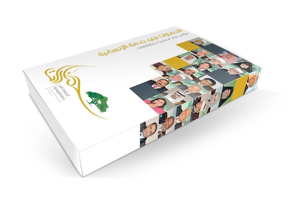 الورقة من منشورات كتاب صدر عن مؤتمر حوار الحضارات والثقافات «الحضارات في خدمة الإنسانية»(5 مايو/ أيار 2014) بمشاركة 500 شخصية من مفكرين وباحثين ورجال دين وعلماء، 150 منهم من خارج مملكة البحرين.