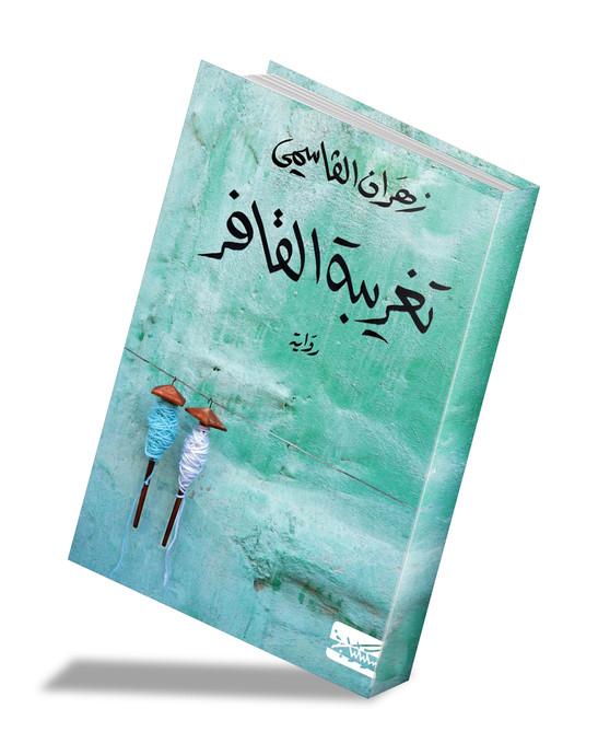 «تغريبة القافر» رواية جديدة للروائي العماني زهران القاسمي