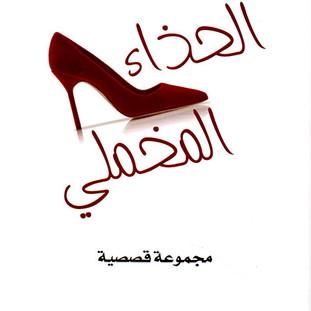 انطباعات حول مجموعة (الحذاء المخملي)
