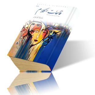 قاعات الكلام ..أول إصدارات الكاتبة وسيلة الموسوي