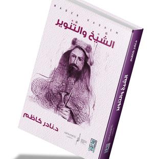 الشيخ والتنوير .. أحدث إصدارات الدكتور نادر كاظم