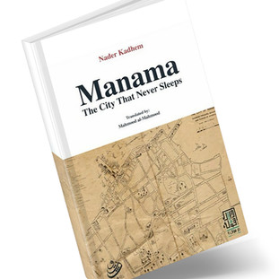 ترجمة كتاب «المنامة» إلى اللغة الإنجليزية