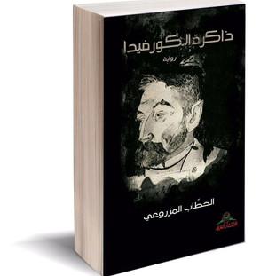 الغراب الذي أحبه مروزق .. قراءة في رواية  (ذاكرةالكورفيدا)