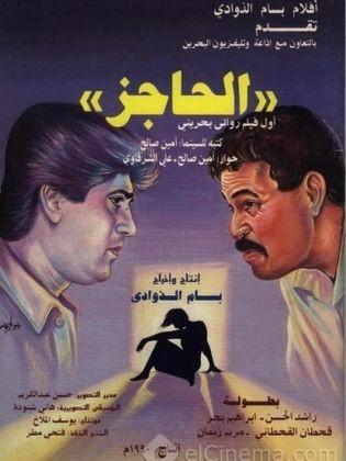 فيلم الحاجز