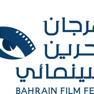 نادي السينما يعلن الموعد الجديد لمهرجان البحرين السينمائي