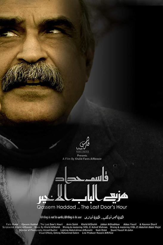 الرويعي يفوز بجائزة مهرجان كلكتا عن فيلم «قاسم حداد.. هزيع الباب الأخير»