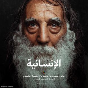 """جائزة حمدان للتصوير تُطلق دورتها العاشرة تحت شعار """"الإنسانية"""""""