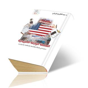 """""""السلطة الرابعة الأمريكية"""" .. رصد لعالم الصحافة الأمريكية"""