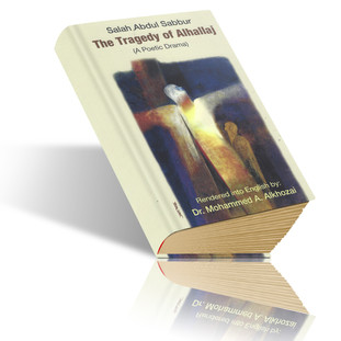 الدكتور الخزاعي ينقل رائعة عبدالصبور«مأساة الحلاج» للإنجليزية