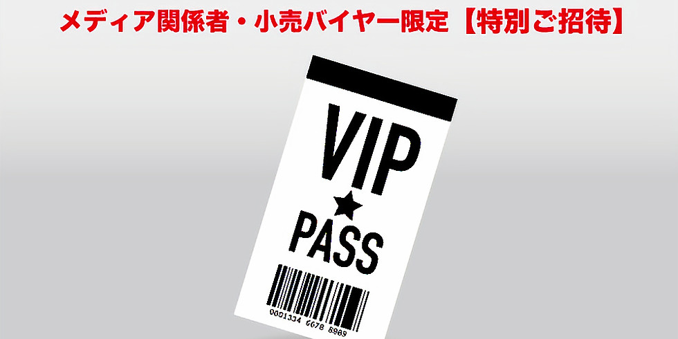 【メディア・バイヤー限定ご招待】無料ご招待チケット