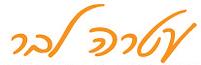 עטרה לבר | יועצת הנקה מוסמכת IBCLC | יועצת הנקה בדרום