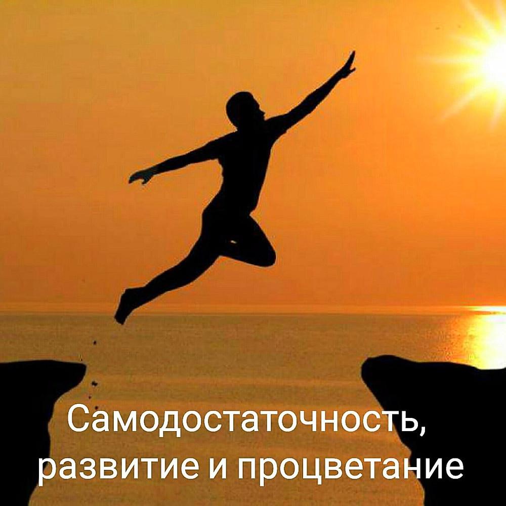Самодостаточность, развитие и процветание. Автор статьи таролог Алёна Панфилова 89663469561