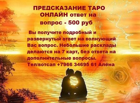 Предсказание на картах Таро, всего за 500 рублей!!!