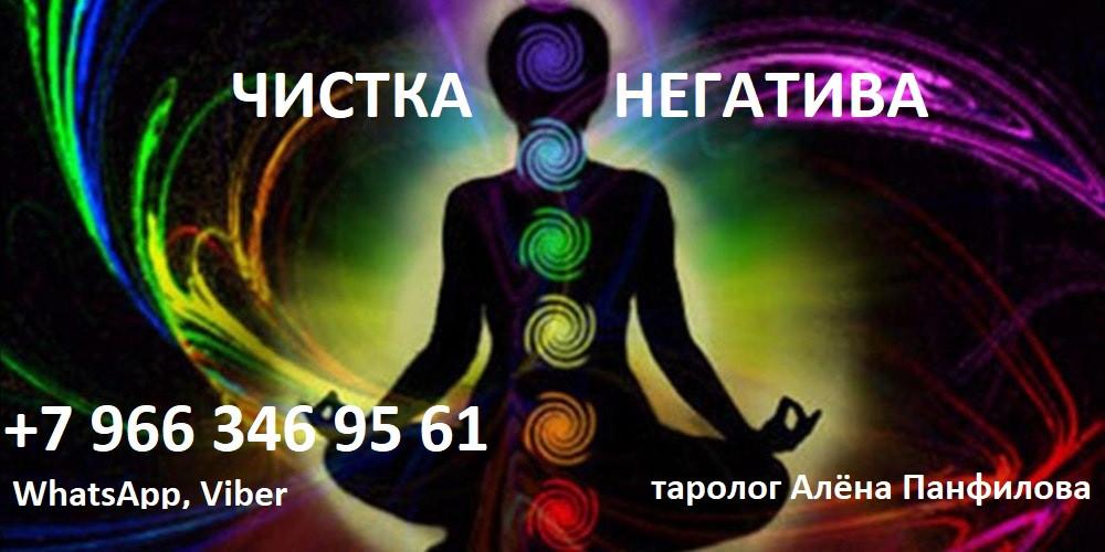 Медитация на наполнение тела энергией и поднятие иммунитета. Автор статьи таролог Алёна Панфилова.