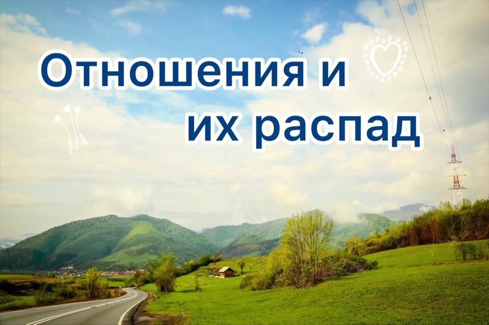 Отношения. Сохранение отношений. Счастье любви. Долгие отношения. Автор статьи таролог Алёна Панфилова, записаться на расклады по картам таро можно через WhatsApp, Viber +7(966)346-95-61