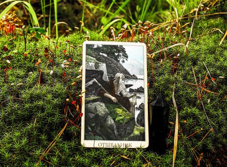 Совет карт Таро на 25 Июля