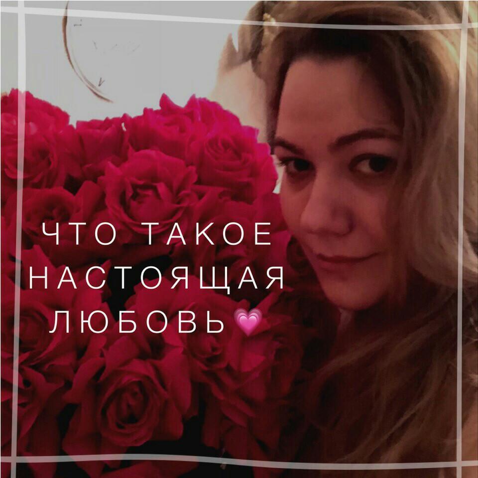 Что такое настоящая любовь? Автор статьи таролог Алена Панфилова +79663469561