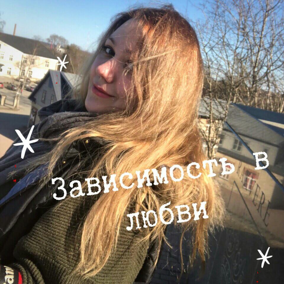 Зависимость в любви. Автор статьи таролог Алёна Панфилова +79663469561