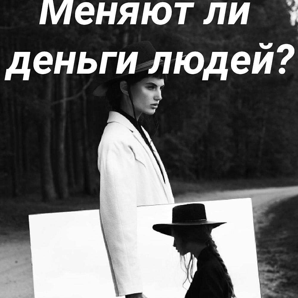 Меняют ли деньги людей? Автор статьи таролог и парапсихолог Алена Панфилова. Таро Кафе гадание онлайн