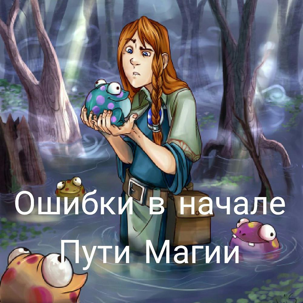 Ошибки в начале Пути Магии. Таролог и парапсихолог Алёна Панфилова +79663469561