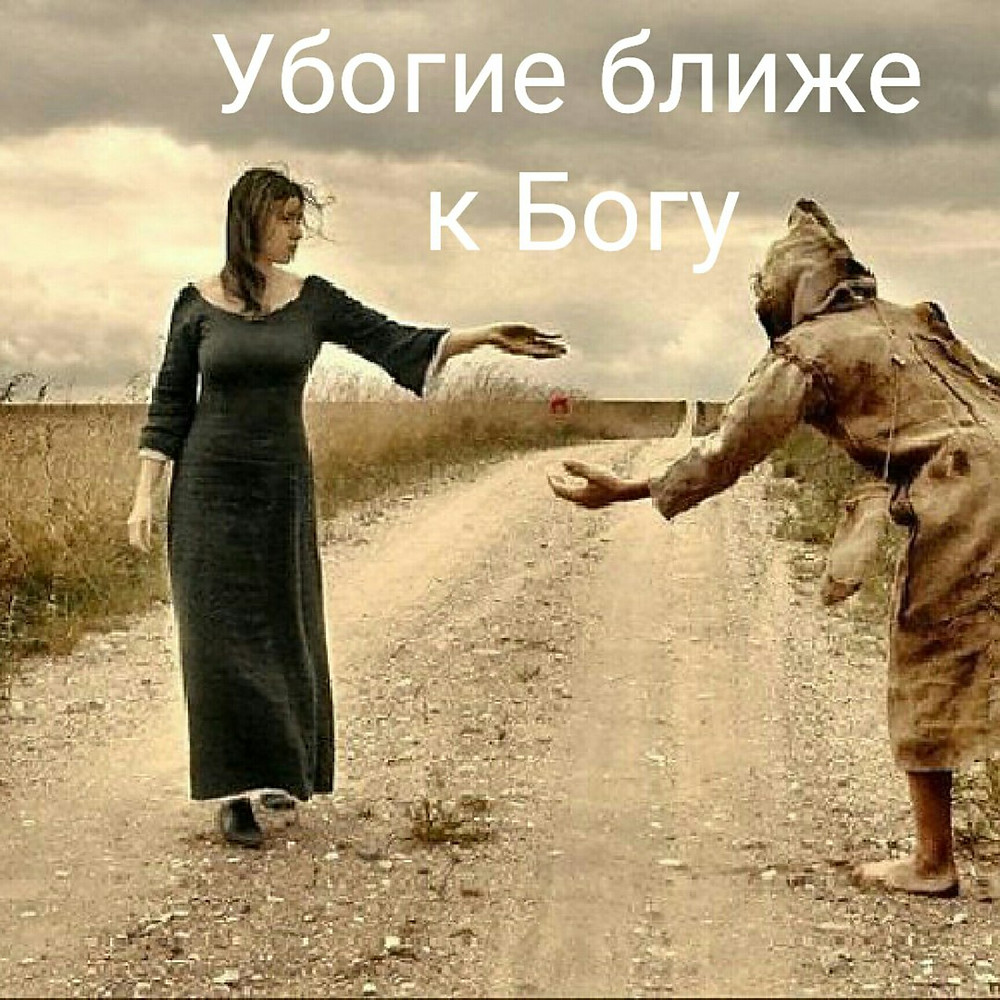 Убогие ближе к Богу. Автор статьи таролог и парапсихолог Алёна Панфилова